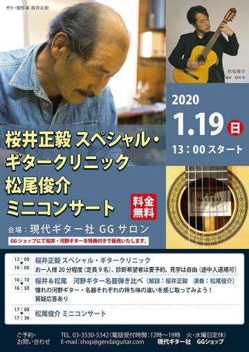 ギタークリニック2020.jpg
