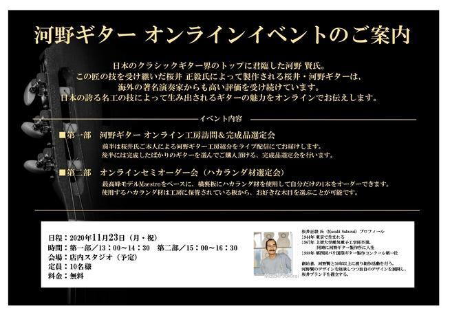 河野ギターオンラインイベントPOP_page-0001.jpg
