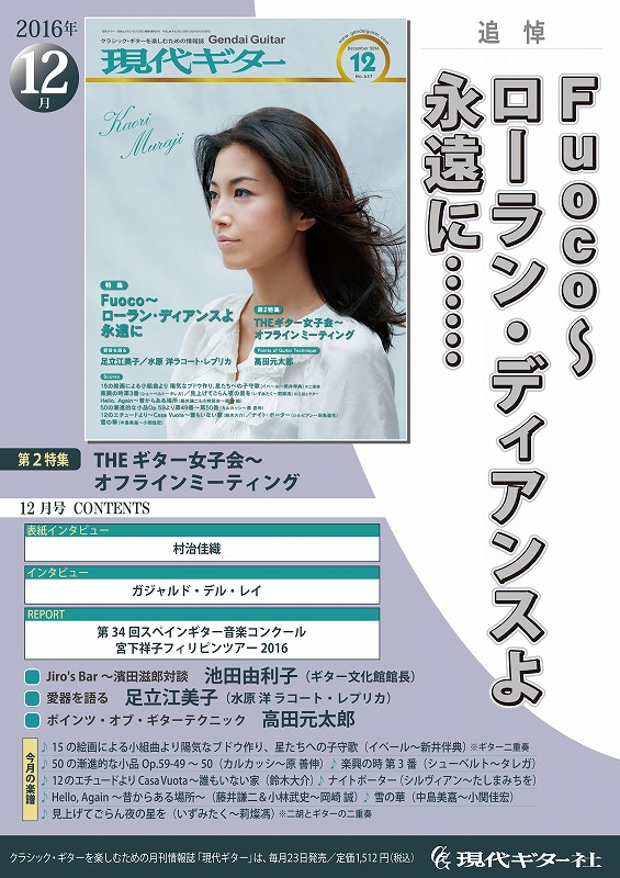 pamphlet 201612.jpg