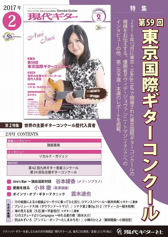 pamphlet 20170201.jpg