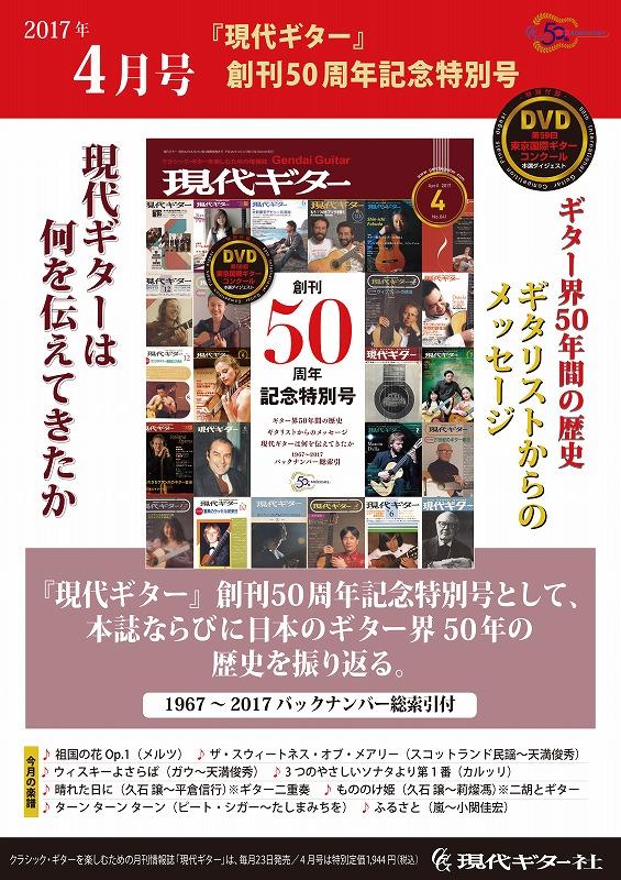 pamphlet 20170401.jpg