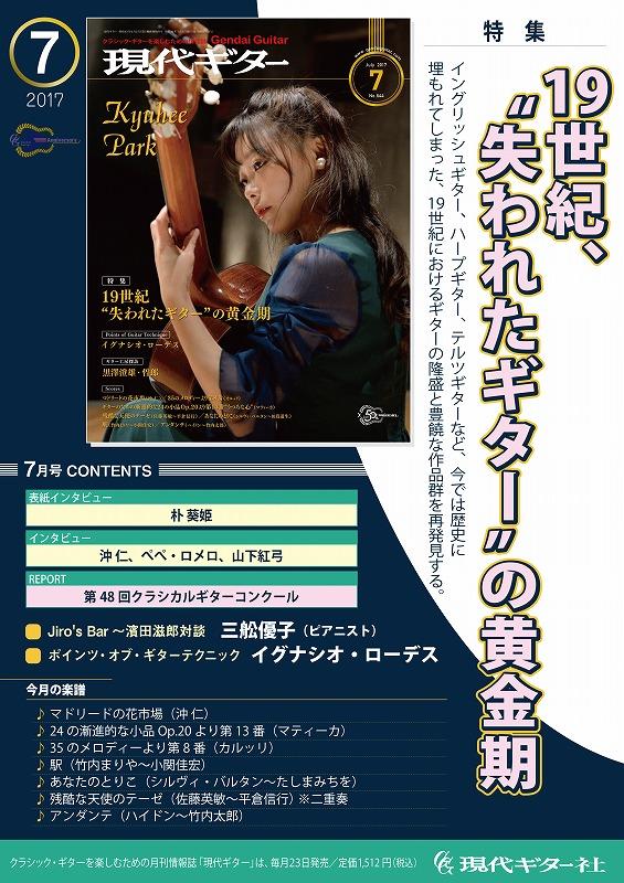 pamphlet 20170701.jpg