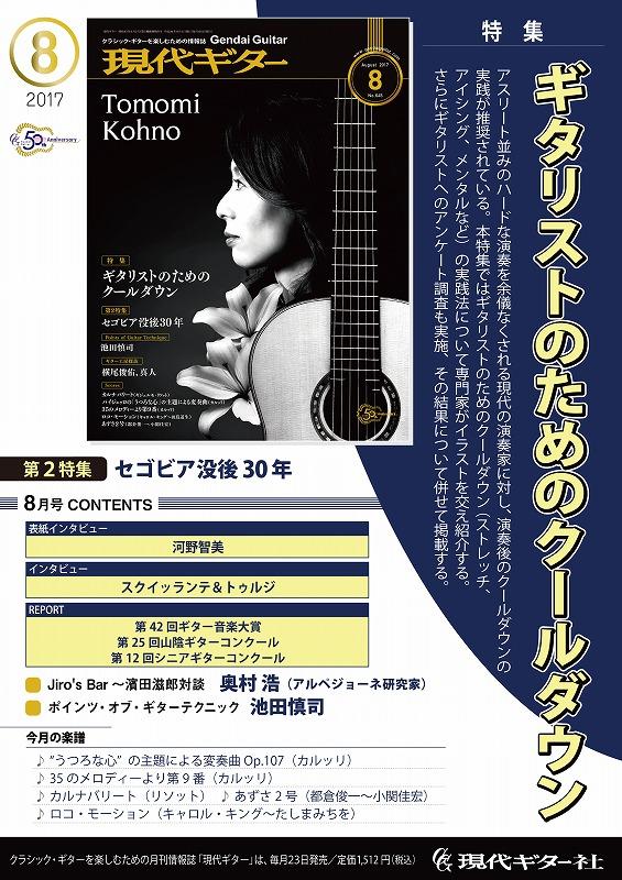 pamphlet 20170801.jpg