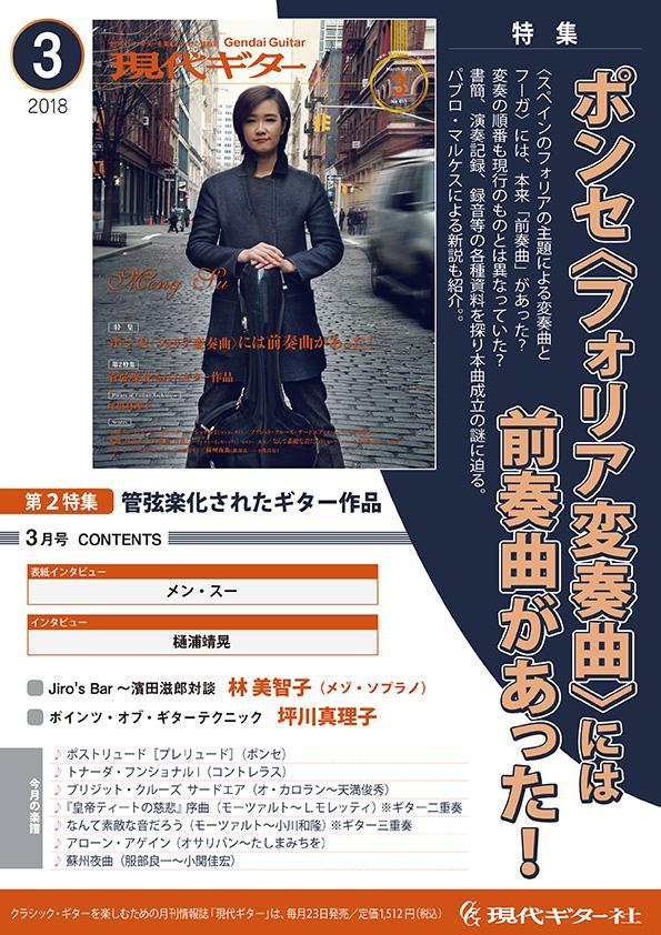 pamphlet 20180301.jpg