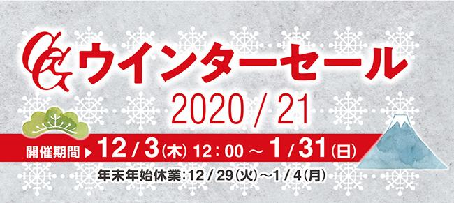 wintersale2020_21_blog.jpg
